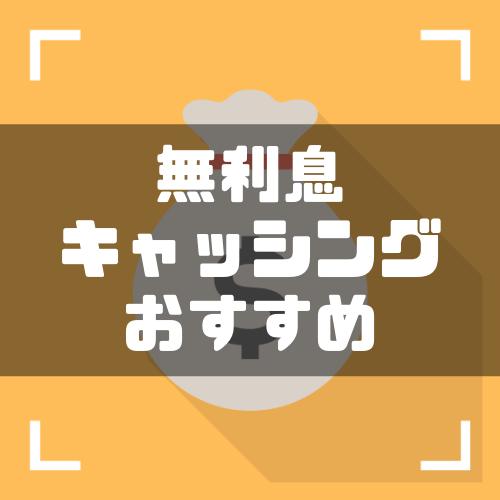 キャッシング_無利息_アイキャッチ