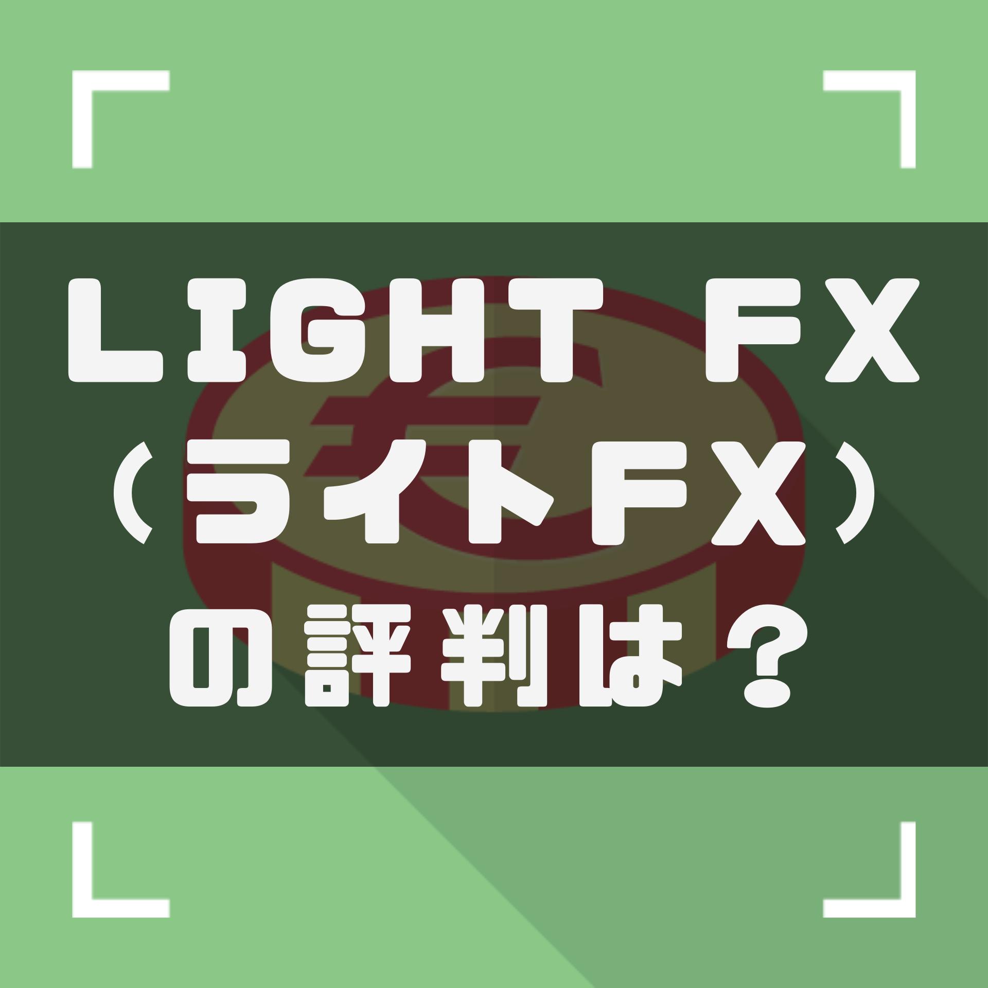 LIGHT FX(ライトFX)は悪い評判ばかり?キャンペーンやスワップポイントの口コミも徹底検証