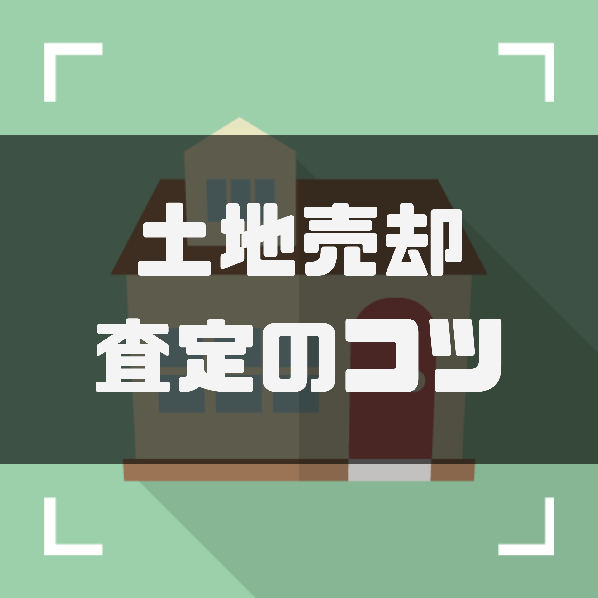 土地売却査定_サムネイル