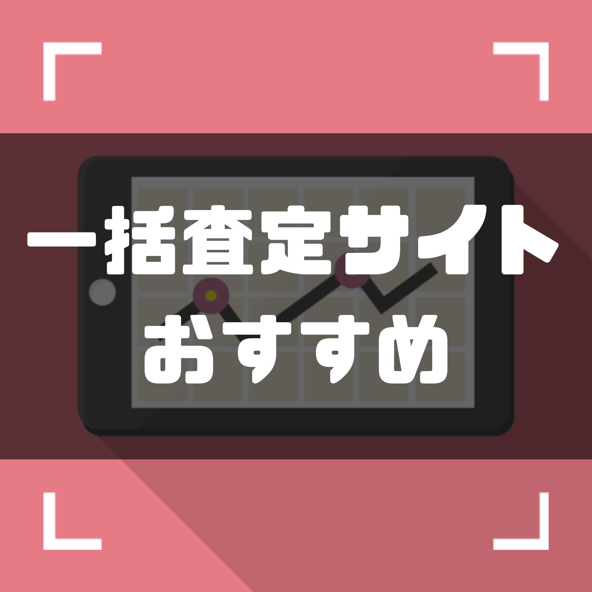 不動産一括査定サイト_おすすめ_サムネイル