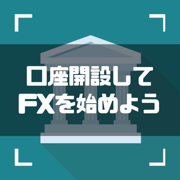 【完全版】FXの口座開設方法・必要なもの・取引までの流れをやさしく解説