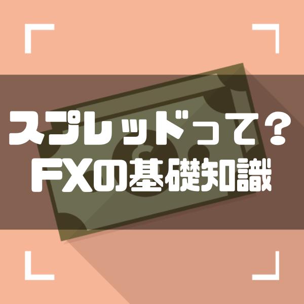 スプレッドとは?FX初心者のための基礎知識とスプレッド最狭クラスのFX会社を徹底解説