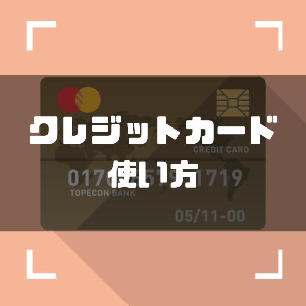 クレジットカードの使い方を徹底解説!初めて使う人におすすめのカードも紹介!