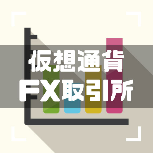 仮想通貨FX(ビットコインFX)とは?初心者におすすめの取引所比較ランキングTOP5+海外取引所