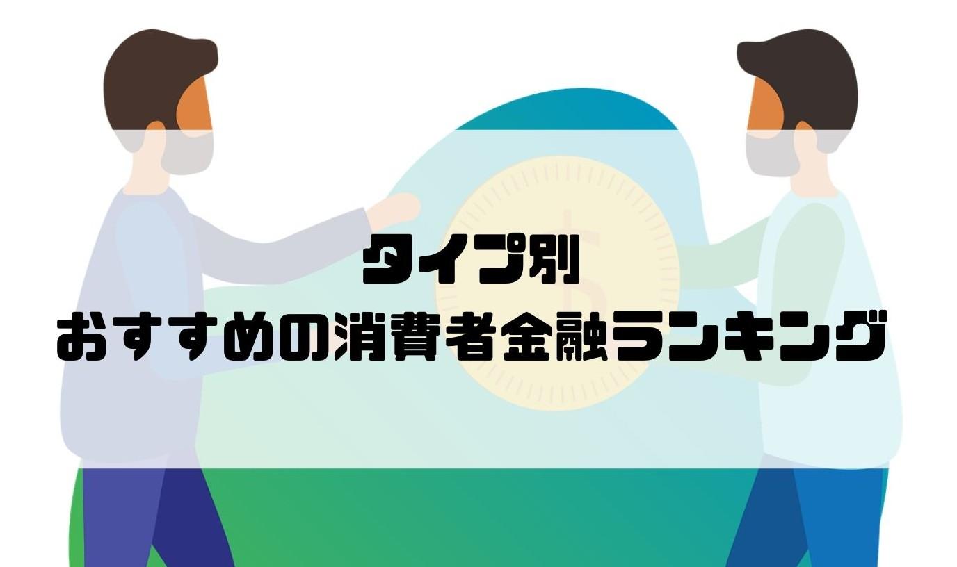 消費者金融_おすすめ_タイプ別