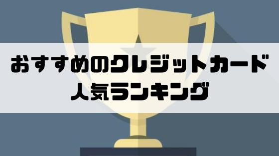 海外旅行_クレジットカード_おすすめ_ランキング