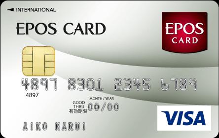海外旅行_クレジットカード_おすすめ_エポス