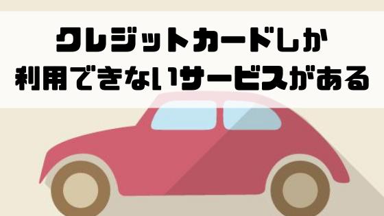 海外旅行_クレジットカード_おすすめ_サービス