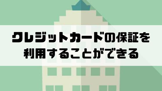 海外旅行_クレジットカード_おすすめ_保証
