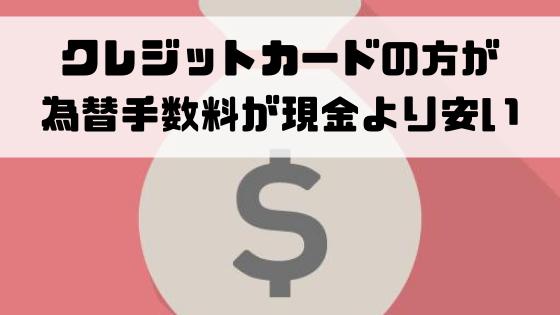 海外旅行_クレジットカード_おすすめ_為替手数料