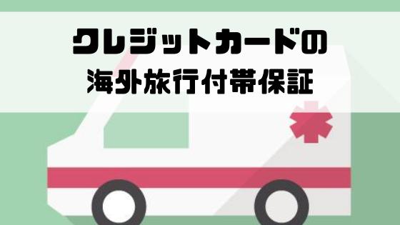 海外旅行_クレジットカード_おすすめ_付帯保証