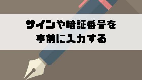 海外旅行_クレジットカード_おすすめ_サイン