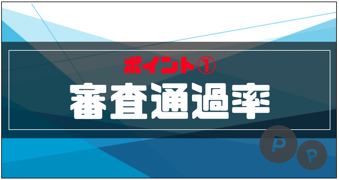 キャッシング_人気ランキング_審査通過率