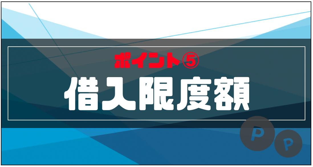 キャッシング_人気ランキング_借入限度額
