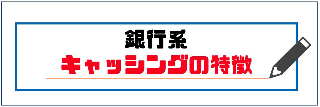 キャッシング_人気ランキング_銀行系キャッシング
