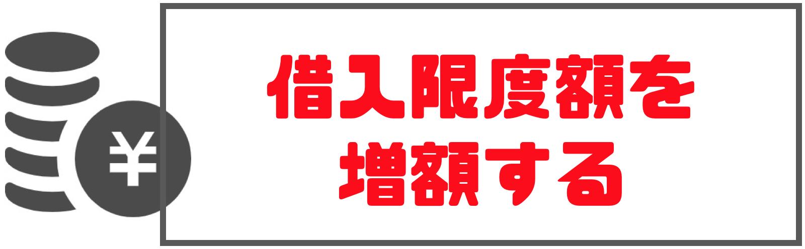 プロミス_金利_借入限度額増額