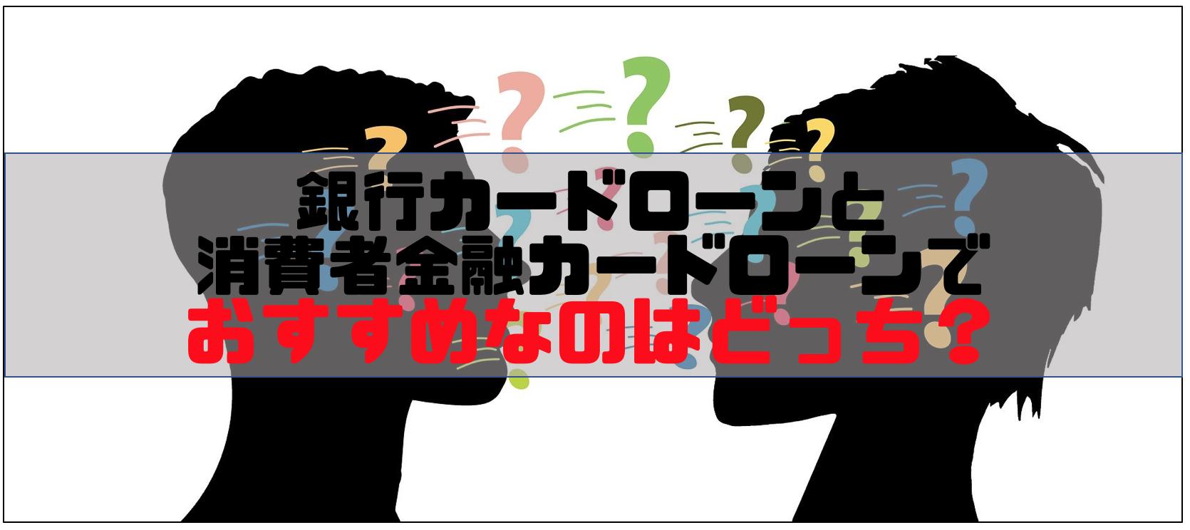 カードローン_おすすめ_銀行と消費者金融どっち