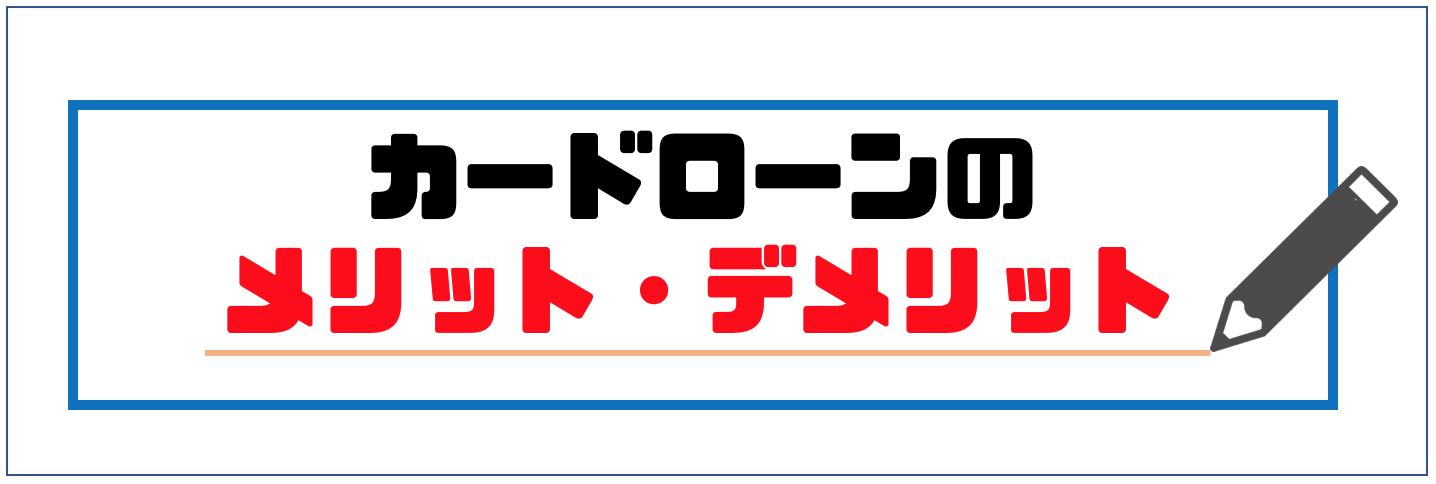 カードローン_おすすめ_カードローンのメリット・デメリット