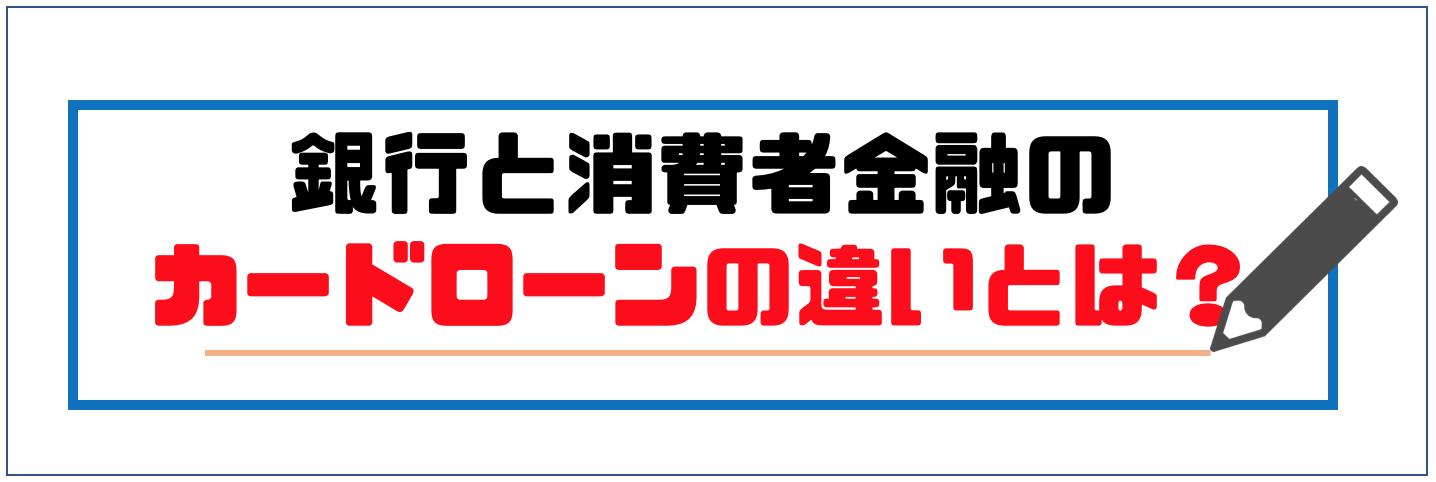 カードローン_おすすめ_銀行と消費者金融の違い