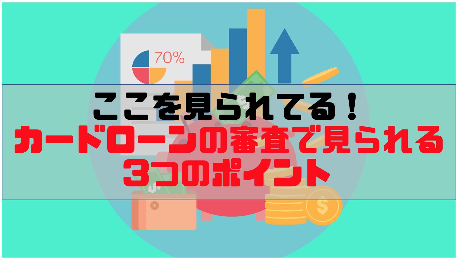 カードローン_おすすめ_審査ポイント