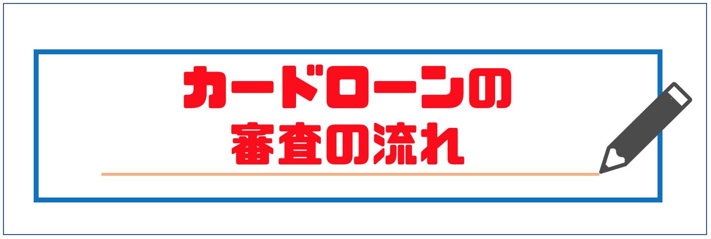 カードローン_おすすめ_審査の流れ