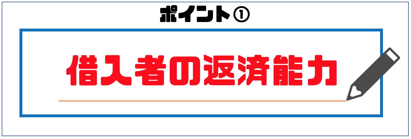 カードローン_おすすめ_審査ポイント_返済能力