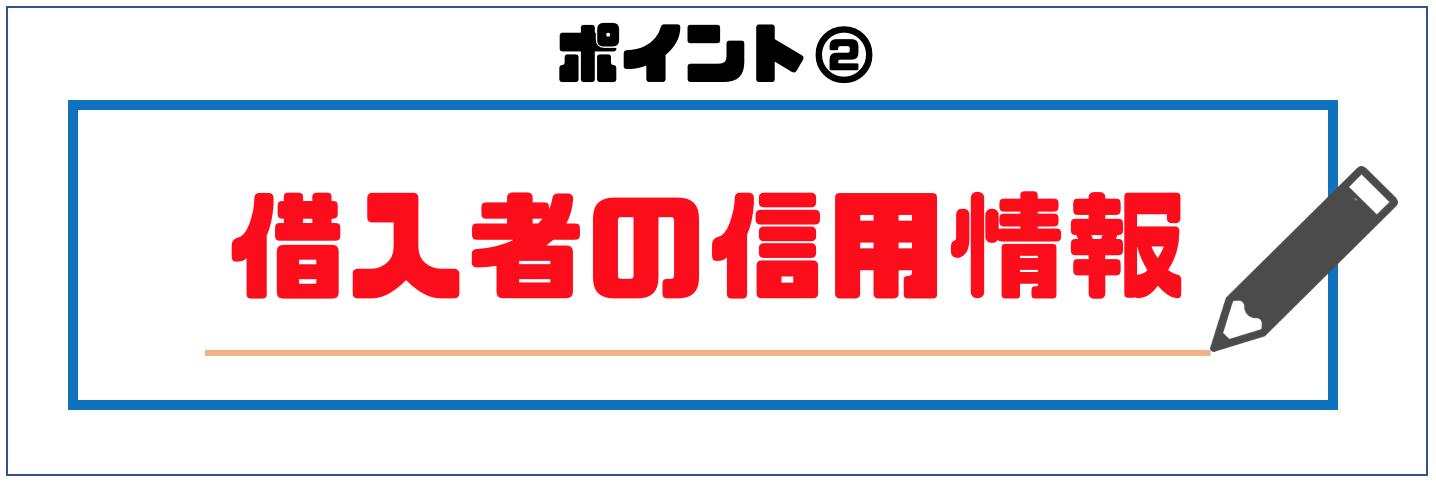 カードローン_おすすめ_審査ポイント_信用情報