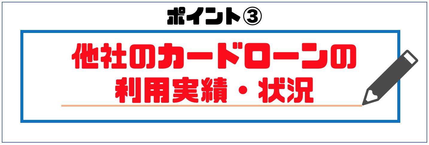 カードローン_おすすめ_審査ポイント_他社の利用実績・状況