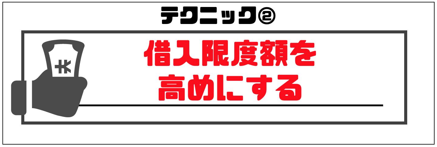 カードローン_おすすめ_金利の下げ方_借入限度額