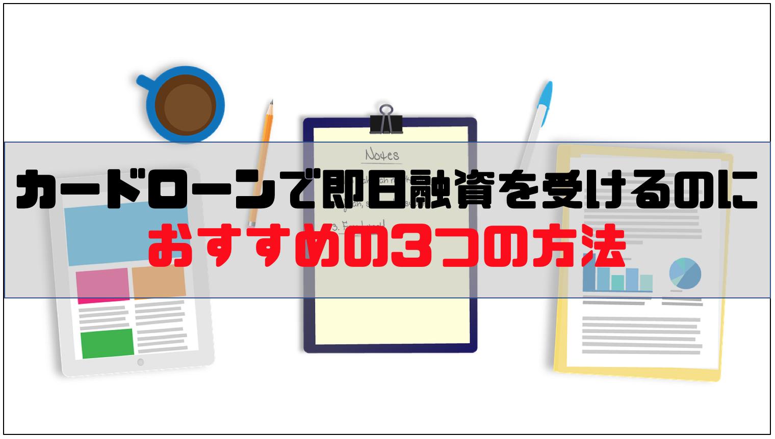 カードローン_おすすめ_即日融資の受け方
