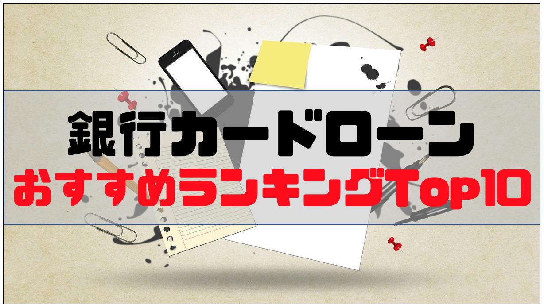 カードローン_おすすめ_銀行ランキング