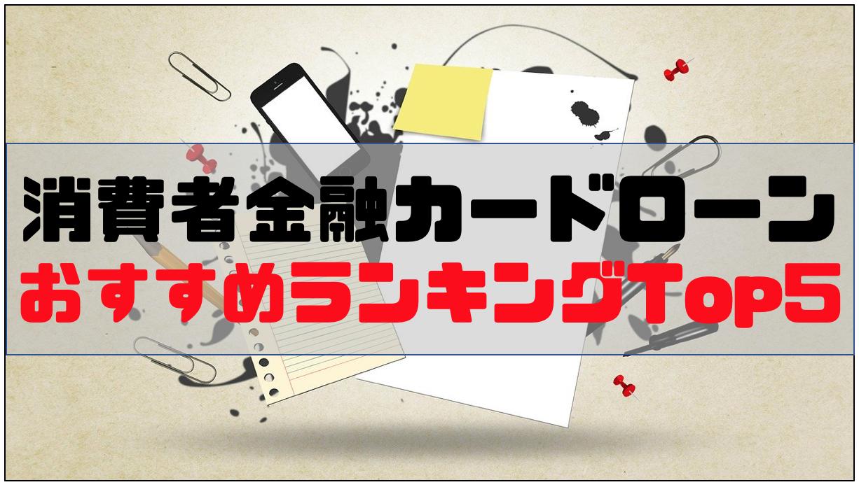 カードローン_おすすめ_消費者金融ランキング