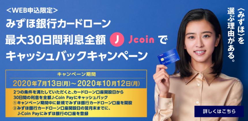 カードローン_おすすめ_銀行ランキング_みずほ銀行
