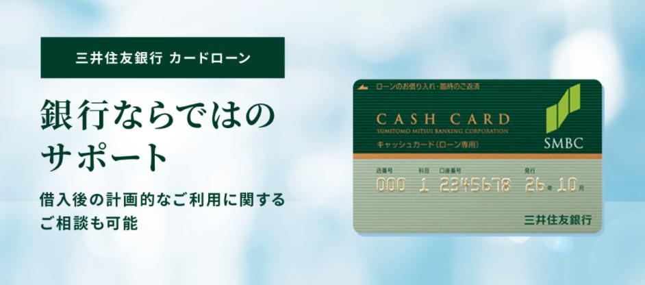 カードローン_おすすめ_銀行ランキング_三井住友銀行