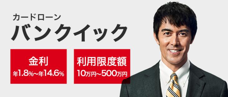 カードローン_おすすめ_銀行ランキング_三菱UFJ銀行