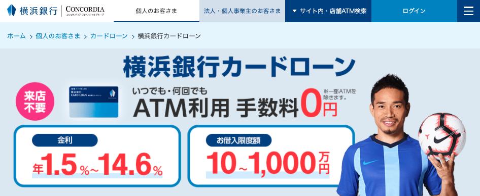 カードローン_おすすめ_銀行ランキング_横浜銀行