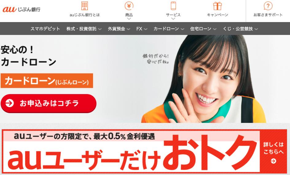 カードローン_おすすめ_銀行ランキング_au自分銀行