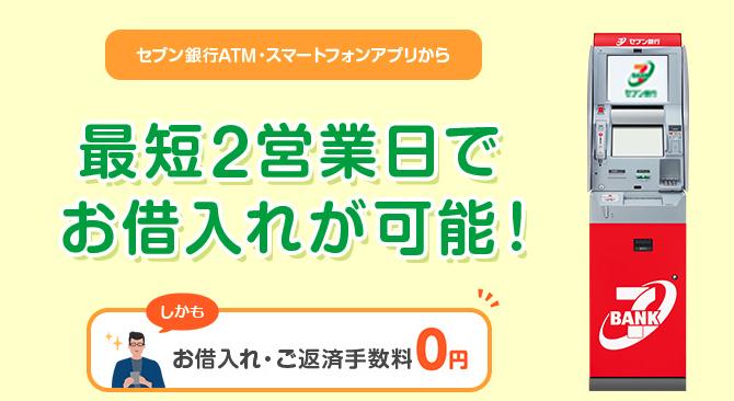 カードローン_おすすめ_銀行ランキング_セブン銀行