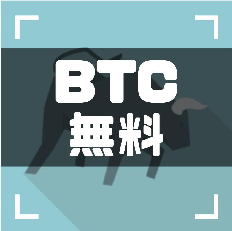 ビットコイン(BTC)は無料でもらえる!|タダで手に入れる超カンタンな方法を大暴露!