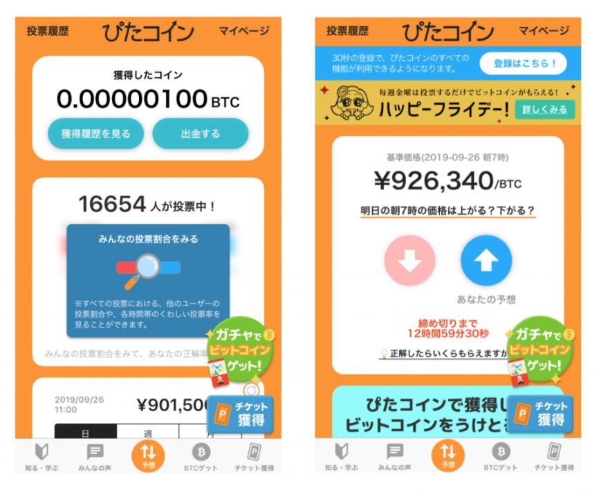 ビットコインを無料でもらう確実な方法-タダなのでもらいましょう!