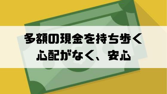 海外旅行_クレジットカード_おすすめ_多額の現金