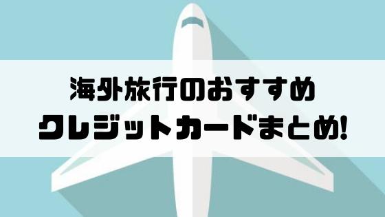 海外旅行_クレジットカード_おすすめ_まとめ