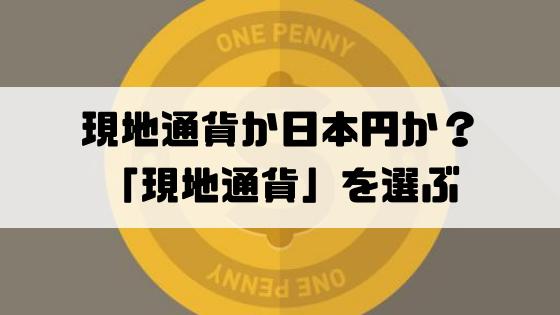 海外旅行_クレジットカード_おすすめ_現地通貨