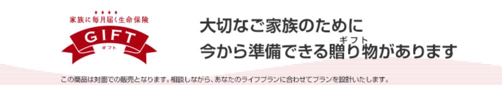 アフラック 評判_家族に毎月届く生命保険 GIFT