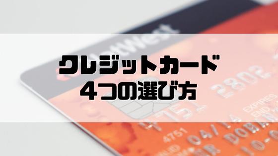クレジットカード_選び方