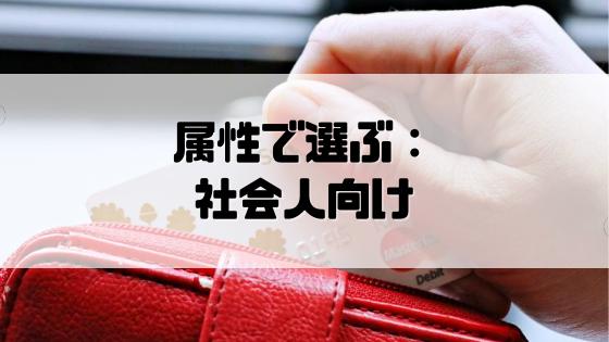 クレジットカード_属性_社会人