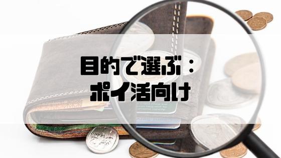 クレジットカード_目的_ポイ活