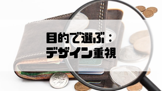クレジットカード_目的_デザイン