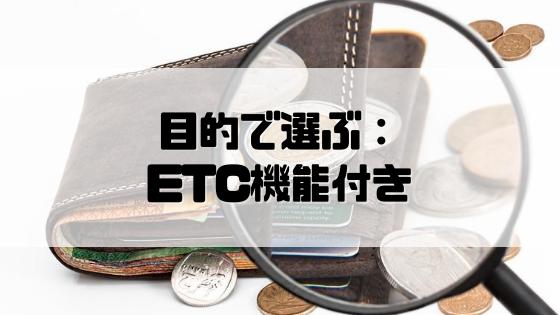 クレジットカード_目的_ETC
