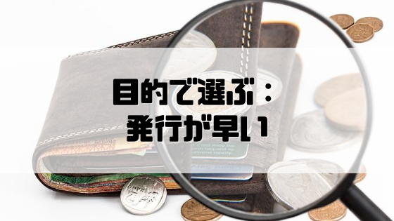クレジットカード_目的_スピード発行